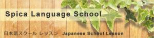 スピカ日本語スクール