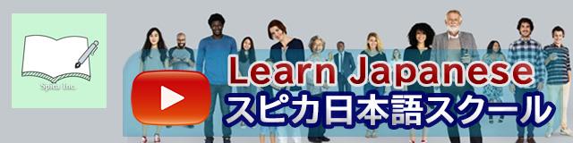 Learn Japanese スピカ日本語スクール Youtube