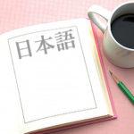 日本語 コラム