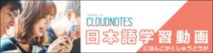日本語講座 動画 Cloud Notes Japanese