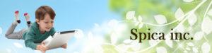 Web制作・プログラム制作・動画コンテンツ 株式会社スピカ