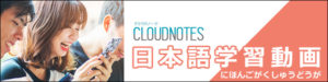 クラウドノーツ 日本語講座